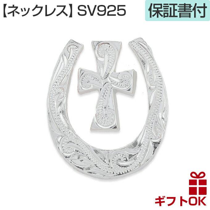 ハワイアンジュエリーペンダントトップ ホースシュー ハワイアンジュエリーネックレス 馬蹄形 クロス 波 貝 シルバー925 十字架 スリーウェイ 3way kt667 人気 ギフトHawaiian jewelryプチギフト