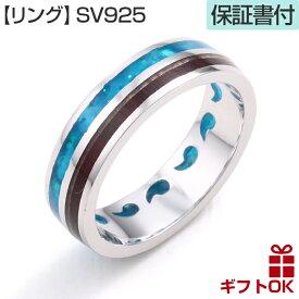 シンセティックオパール ハワイアンジュエリー リング レディース メンズ シルバー925 silver925 レッドウッド コンビリング GR200指輪 シンプル 人気 ギフトHawaiian jewelryプチギフト