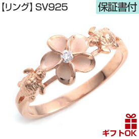 ハワイアンジュエリー リング ホヌ プルメリア ピンクゴールドコーティング ペアリング ゴールド 指輪 人気Hawaiian jewelryプチギフト