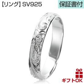 ハワイアンジュエリー リング 指輪 幅4mm 7.5号〜22.5号 送料無料 刻印無料 シルバー レディース メンズ ペアリング|彼女 彼 妻 夫 女性 男性 記念日 ハワジュ ピンキーリング プレゼント ギフト Hawaiian Jewelry