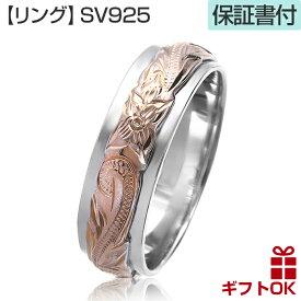 ハワイアンジュエリー リング 指輪 ペアリング ピンキーリング プルメリア ツートン ピンクゴールド シルバー925 カレキニ 波 NALU KR165シンプル 人気Hawaiian jewelryプチギフト