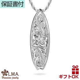Sサイズ 立体的 サーフボード型 ハワイアンジュエリーペンダントトップ KT531 サーフィン(チェーン付きも選べます) ネックレス 人気 ギフトHawaiian jewelryプチギフト