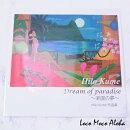 HiloKumeARTヒロクメアート-Dreamofparadise-作品集KUME-001