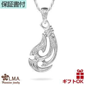 フィッシュフック ハワイアンジュエリー ペンダントトップ ネックレス PT597(チェーンセットも選べます) 人気 ギフトHawaiian jewelryプチギフト
