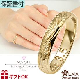 ハワイアンジュエリー リング 指輪 ゴールド 14K 14金 イエローゴールド 号 幅   スクロール プルメリア 波 3mm 華奢 メンズ レディース ピンキーリング ペアリング 送料無料