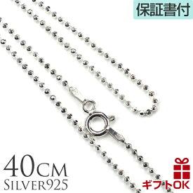 シルバー925 ミラーボールチェーンネックレス 40cmx1.5mm ハワイアンジュエリー ネックレス 人気 ギフト Hawaiian jewelryプチギフト