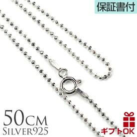 シルバー925 ミラーボールチェーン ネックレス 50cmx1.5mm ハワイアンジュエリー MSC5015 silver925 necklace レディース レデイース 人気 ギフトHawaiian jewelryプチギフト