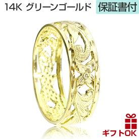 ハワイアンジュエリー jewelry リング 指輪 ゴールド 14K 14金 グリーンゴールド 号 幅 | 透かし プルメリア 波 花 メンズ レディース プレゼント ギフト 誕生日 記念日 ポイント消化 【送料無料】 おしゃれ 人気 ハワジュ ピンキーリング ペアリング
