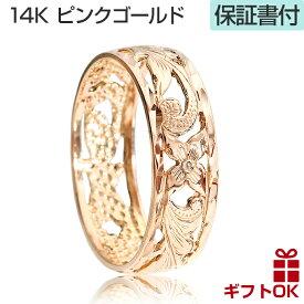 ハワイアンジュエリー jewelry リング 指輪 ゴールド 14K 14金 ピンクゴールド 号 幅 | 透かし プルメリア 波 花 メンズ レディース プレゼント ギフト 誕生日 記念日 ポイント消化 【送料無料】 おしゃれ 人気 ハワジュ ピンキーリング ペアリング
