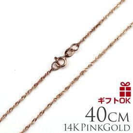 ハワイアンジュエリー ネックレス 14K 14金 ピンクゴールド シンガポールチェーン (長さ:40cm) レディース メンズ ハワイアン 人気 ギフトHawaiian jewelryプチギフト