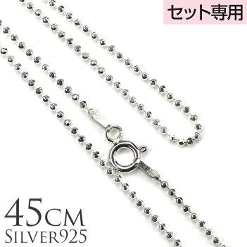 【セット購入専用】シルバーミラーボールチェーン40cmx1.5mm