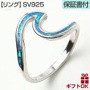 ハワイアンジュエリー リング 指輪 メンズ レディース シルバー925 オパール 波 ピンキーリング 号 |シルバーリング …