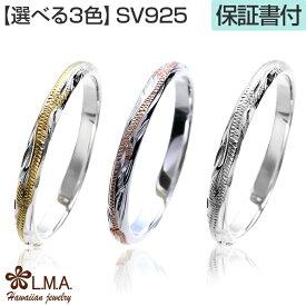 ハワイアンジュエリーリング 指輪 幅2mm 2号-22.5号 シルバー925 リング ピンクゴールド ゴールド ハワイアンジュエリー ピンキーリング ペアリング プルメリア 波柄 レディース メンズ シンプル 送料無料 LMAハワイ