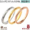 ハワイアンジュエリー リング 指輪 ペアリング 選べる3色 幅2ミリ レディース メンズ ペア サージカル ステンレス 316…