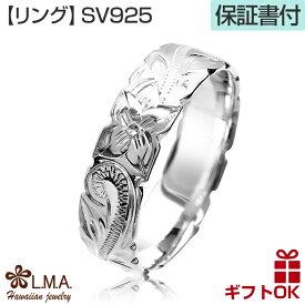 ハワイアンジュエリー リング ペアリング ピンキーリング 6mm カットアウト 波 プルメリア シルバー925 silver シルバー ハワイアン レディース メンズ 指輪 KR080 シンプル 刻印無料