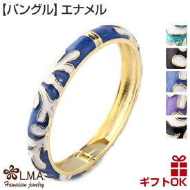 ハワイアンジュエリー Jewelry バングル 腕輪 ブレスレット エナメル コーラル 珊瑚 ハワイ タヒチ レディース ファッションエナメルバングル フリーサイズ フラダンス 送料無料