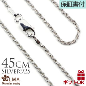 シルバーロープチェーンネックレス 45cmx1.5mm ハワイアンジュエリー ネックレス silver925 sc-rope4515 人気 ギフトHawaiian jewelryプチギフト
