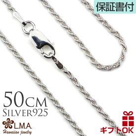 シルバー ロープチェーン50cmx1.5mm ハワイアンジュエリー ネックレス SC-ROPE5015 silver 925 Hawaiian jewelryプチギフト