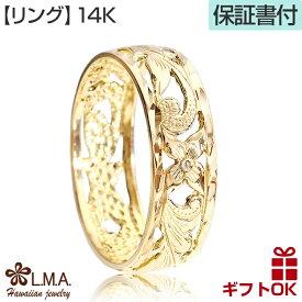 ハワイアンジュエリー リング 指輪 ゴールド 14K 14金 イエローゴールド 号 幅   透かし プルメリア 波 花 メンズ レディース ピンキーリング ペアリング 送料無料