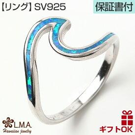 ハワイアンジュエリー リング 指輪 シルバー925 シンセティックオパール ロジウム コーティング 号 幅   波 スクロール ウェーブ プルメリア メンズ レディース ピンキーリング ペアリング プレゼント ギフト 送料無料