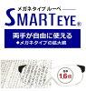 放大鏡放大鏡眼鏡漂亮的修長的眼睛SMARTEYE眼鏡眼鏡型放大鏡放大鏡藍光cut 2色男女兼用推薦人氣禮物SE-001/SE-002母親節