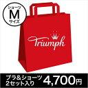 Triumph トリンプ ブラ&ショーツ 2セット福袋(Mサイズショーツ)【返品不可商品】