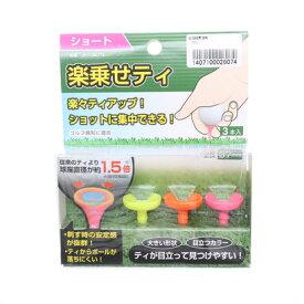 ジャパーナ JAPANA ユニセックス ゴルフ ティ 楽乗せティ ショート JP1067