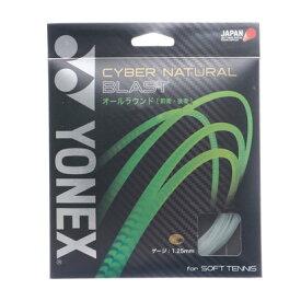 ヨネックス YONEX ユニセックス 軟式テニス ストリング サイバーナチュラル ブラスト CSG650BL
