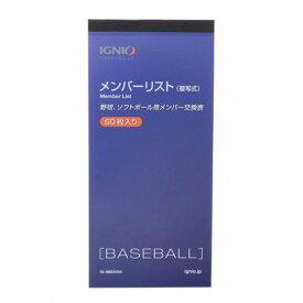 イグニオ IGNIO 野球 スコアブック メンバー表 IG-8BE0454