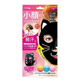 ビューティーワールド beautyworld スリムネコマスク (ブラック)