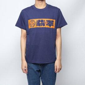 ジェイド JADE (ユニセックス) :漢字ロゴ入りオリジナルTシャツ 翡翠-ネイビー (NAV)