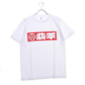 ジェイド JADE (ユニセックス) :漢字ロゴ入りオリジナルTシャツ 翡翠-ホワイト (WHT)