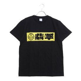 ジェイド JADE (ユニセックス) :漢字ロゴ入りオリジナルTシャツ 翡翠-ブラック (BLA)