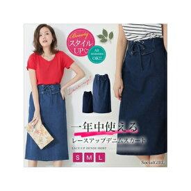 Social GIRL コルセットレースアップベルト付きデニムタイトスカート ブルー