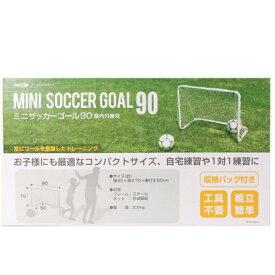 ティゴラ TIGORA サッカー/フットサル ゴール 8223071108