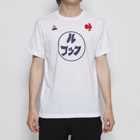 ルコックスポルティフ le coq sportif メンズ ラグビー 半袖シャツ FFRハンソデTシャツ QEMOJA03RB