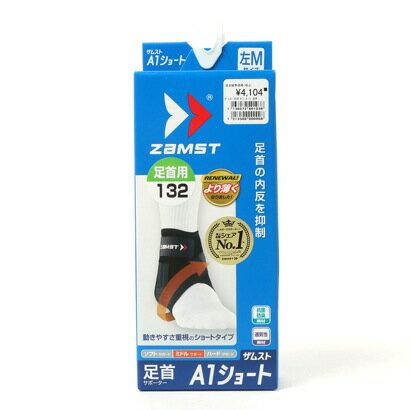 ザムスト Zamst サポーター足首用 A1ショート 左Mサイズ 370711