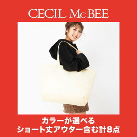 セシルマクビー CECIL McBEE 【2020年福袋】【返品不可商品】10000円福袋A TYPE (ブラック)