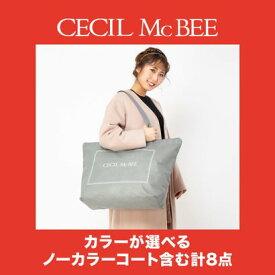 セシルマクビー CECIL McBEE 【2020年福袋】【返品不可商品】10000円福袋B TYPE (ベージュ)