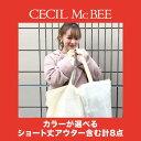 セシルマクビー CECIL McBEE 【2020年福袋】【返品不可商品】10000円福袋A TYPE (ベージュ)