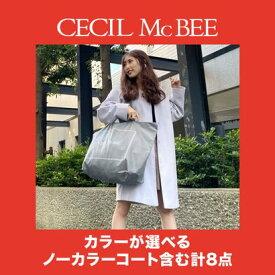 セシルマクビー CECIL McBEE 【2020年福袋】【返品不可商品】10000円福袋B TYPE (グレー)