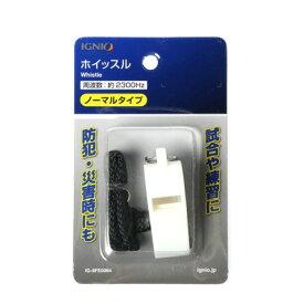 イグニオ IGNIO ホイッスル IG-8FE0064 (その他)
