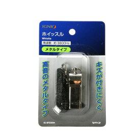 イグニオ IGNIO サッカー ホイッスル メタルタイプ IG-8FE0094WS (その他)