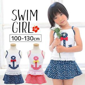 水着 女の子 セパレート水着 キッズ 100cm 110cm 120cm 130cm 水着 女の子 体系カバー 女児 RaysRays ワンピース キッズ スイムウェア ワンピース水着 子供 ホワイト ネイビー ピンク 送料無料