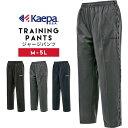 1時間限定半額 ジャージ パンツ メンズ 大きいサイズ ケイパ Kaepa ジャージ トレーニングウェア ランニングウェア カ…