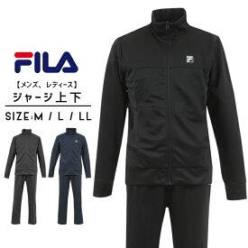 ジャージ メンズ sale ジャージ 上下 メンズ フィラ FILA (上下 トレーニングウェア ジム フィットネス ランニング ウォーキング スポーツウェア ブラック グレー ネイビー M L LL) [大人用]