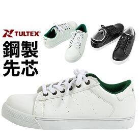安全靴 レディース メンズ タルテックス TULTEX セーフティシューズ スニーカー 靴底白 ノーマーキング セーフティー シンプル 大人用 男性 女性 シューズ ホワイト ブラック 大人 送料無料