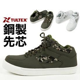 安全靴 レディース メンズ タルテックス TULTEX セーフティシューズ スニーカー ミドルカット 靴底白 ノーマーキング セーフティー 大人用 男性 女性 シューズ ホワイト カーキ 大人 送料無料