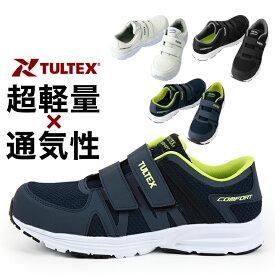 安全靴 レディース メンズ タルテックス TULTEX セーフティシューズ スニーカー セーフティーシューズ シンプル 軽量 軽作業 大人用 男性 女性 ネイビー ブラック ホワイト 大人 送料無料