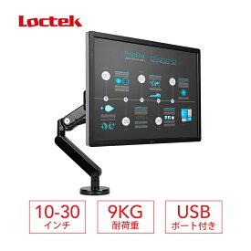 Loctek モニターアーム ディスプレイアーム ガスシリンダーポール ガススプリング式 水平3関節 クランプ・グロメット式固定 USB端子付き 液晶モニターアーム PCモニターアーム 縦画面対応 2−9KGのモニターに対応 D8 ブラック